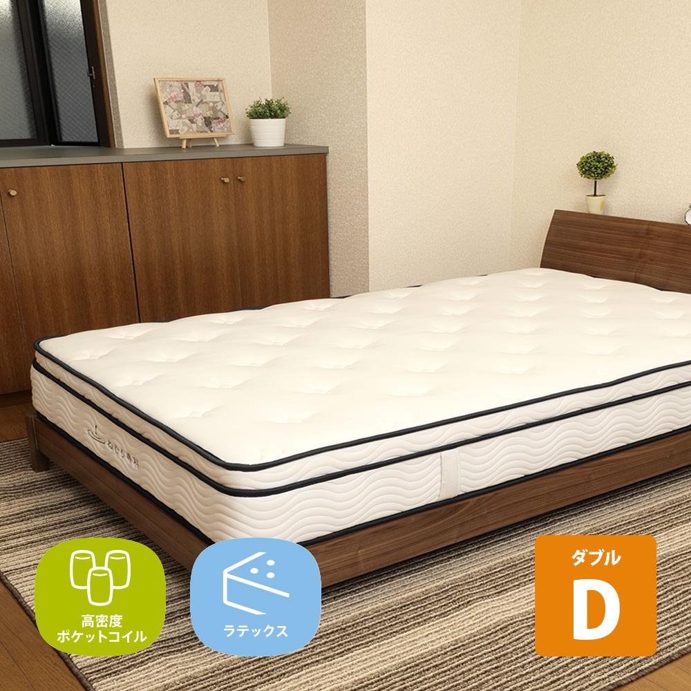 送料無料 3ゾーン高密度ポケットコイル マットレス ねむり専科 ダブル ホワイト 寝心地を追及 最上級の上質な眠り 高品質