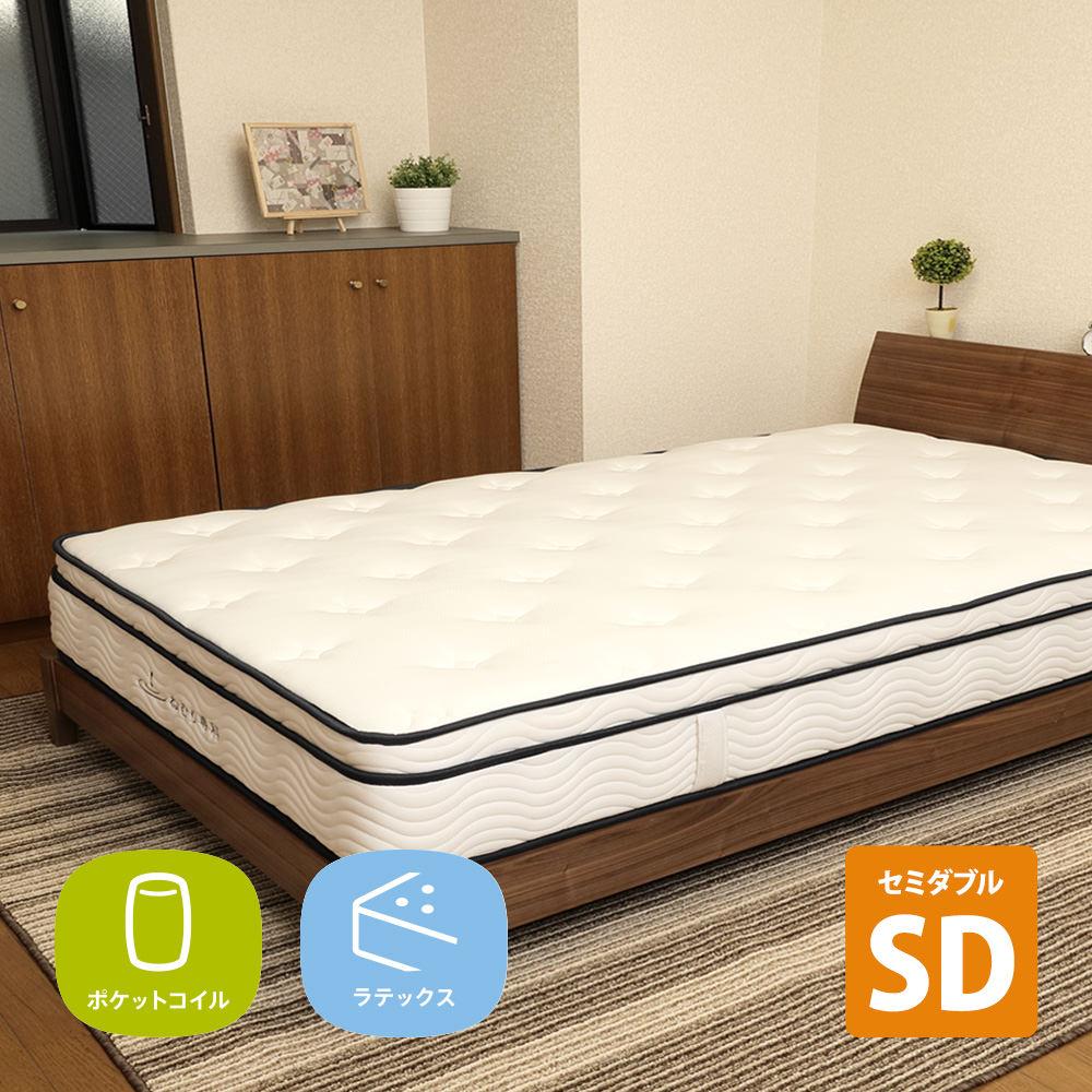 送料無料 3ゾーンポケットコイル マットレス ねむり専科 セミダブル ホワイト 寝心地を追及 最上級の上質な眠り 高品質
