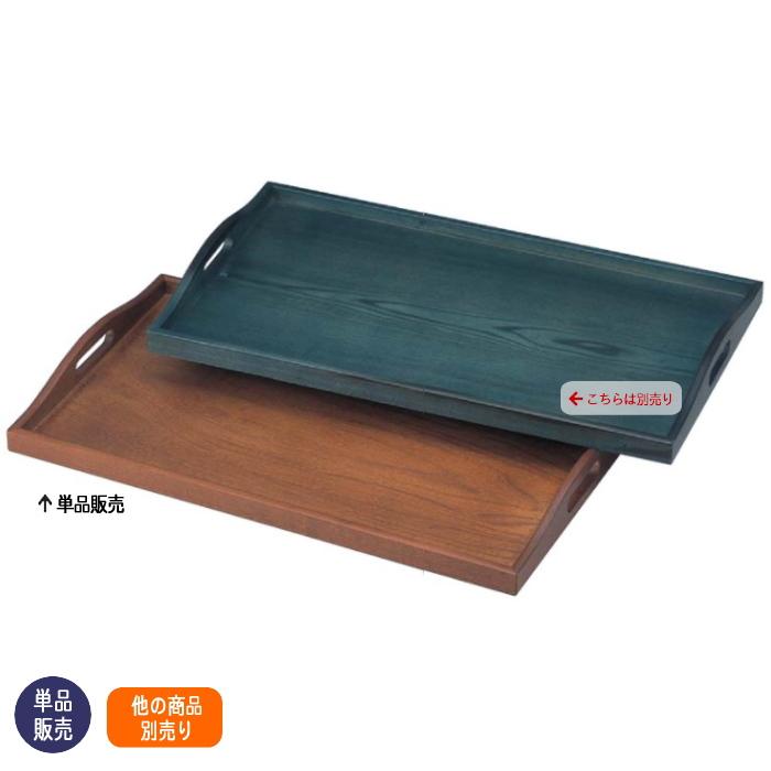 即日出荷 茶染単品の販売 藍染別売りです 木製脇取盆 強化塗 卸直営 茶染 尺7
