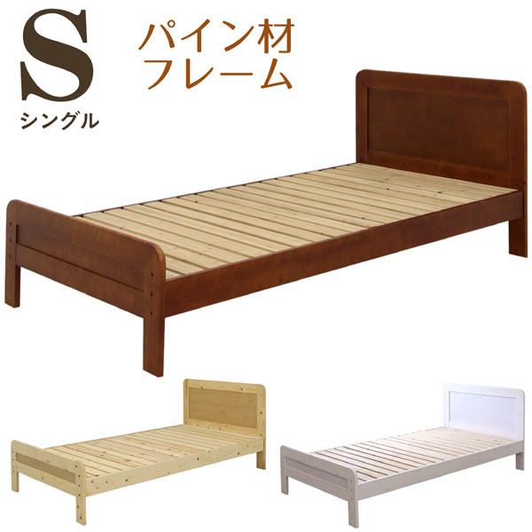 ベッド ベット シングルベッド フレームのみ すのこベッド シンプル 北欧 カントリー パイン材 木製 子供部屋 新生活 新入学 民泊 送料無料
