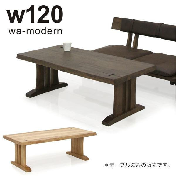 無垢材 座卓 テーブル センターテーブル リビングテーブル ローテーブル 幅120cm 120×59 長方形 和風 モダン 鋸目浮造り くさび調 ビンテージ ヴィンテージ家具 木製 民泊 送料無料