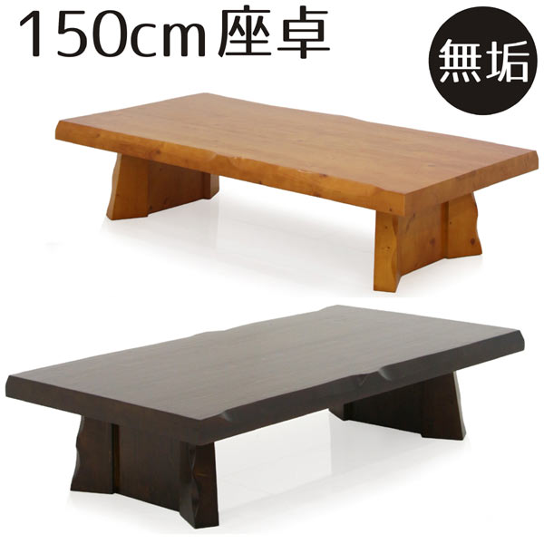 座卓 ちゃぶ台 折りたたみ 150cm 角型 角テーブル センターテーブル ローテーブル リビングテーブル シンプル 和風 モダン 木製 無垢材 パイン材 重厚感 完成品 民泊 送料無料