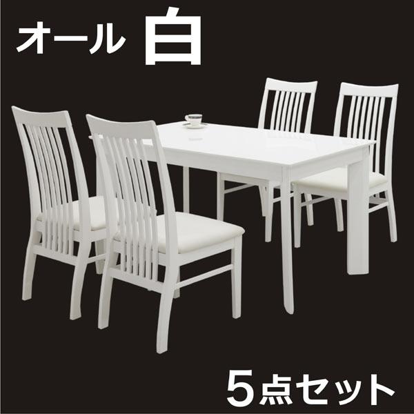 ダイニングテーブルセット ダイニングテーブル 食卓セット ダイニングテーブル5点セット 4人用 ダイニングセット 食卓5点セット 幅135cm 木製 ホワイト エレガント モダン 北欧 シンプル 送料無料