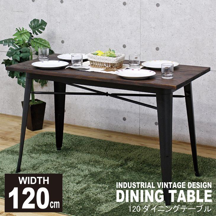 ダイニングテーブル 北欧 ブルックリン 4人用 4人掛け 幅120cm インダストリアル ヴィンテージ モダン 食卓テーブル デスク 無垢 木製 スチール 民泊 送料無料