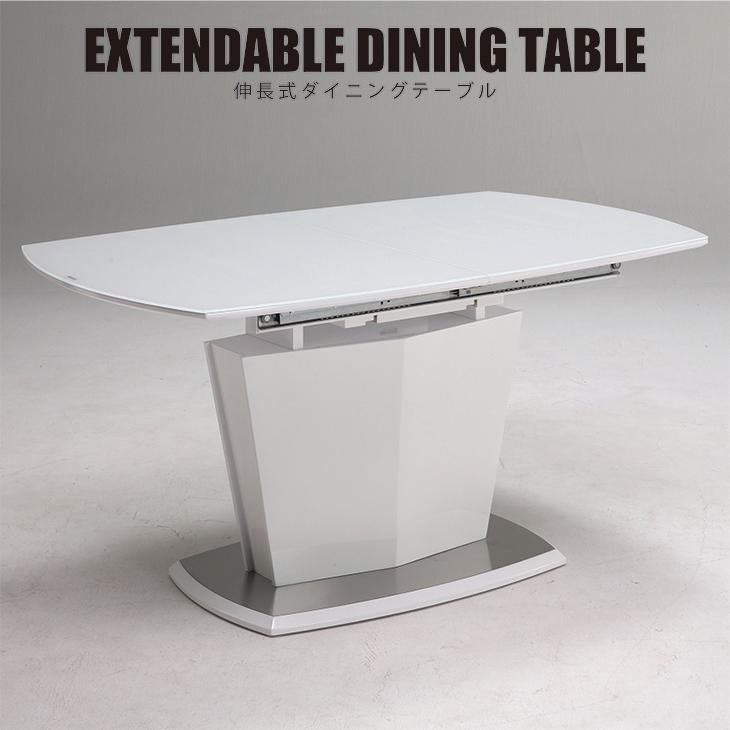 ダイニングテーブル 4人用 4人掛け 6人掛け ホワイト 白 光沢 鏡面 伸縮テーブル 伸長式 伸縮式 モダン ガラス 民泊 送料無料