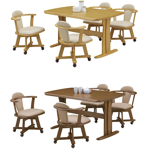 ダイニングテーブルセット ダイニングテーブル ダイニングセット 5点セット ダイニング5点セット 4人用 4人掛け 食卓5点セット 食卓セット 幅135cm 回転チェア 回転式 キャスター付き シンプル モダン ブラウン ナチュラル 民泊 送料無料