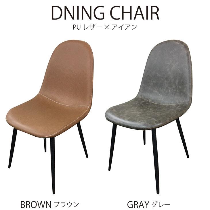 ダイニングチェア 食卓チェア 食卓椅子 2脚セット ブラウン グレー 合成皮革 PU おしゃれ アイアン ヴィンテージ レトロ モダン 北欧 民泊 送料無料