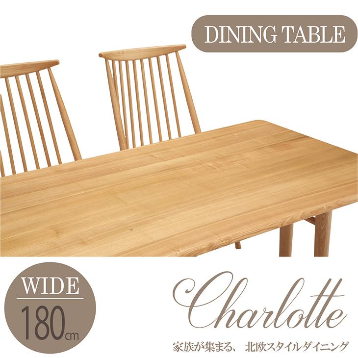 ダイニングテーブル 北欧 6人用 6人掛け 食卓テーブル 幅180cm タモ 無垢 木製 レトロ モダン ミッドセンチュリー 和風 民泊 送料無料