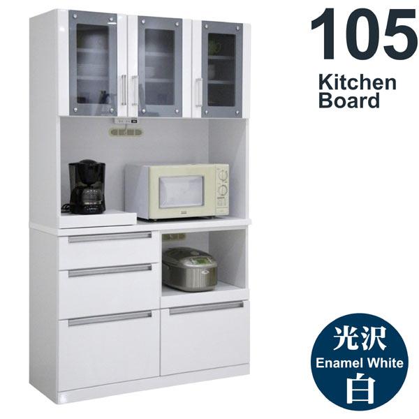 食器棚 幅105 レンジボード キッチンボード ダイニングボード 完成品 キッチン収納 食器収納 収納家具 開き戸 シンプル モダン 北欧 鏡面 ホワイト 白 民泊 送料無料