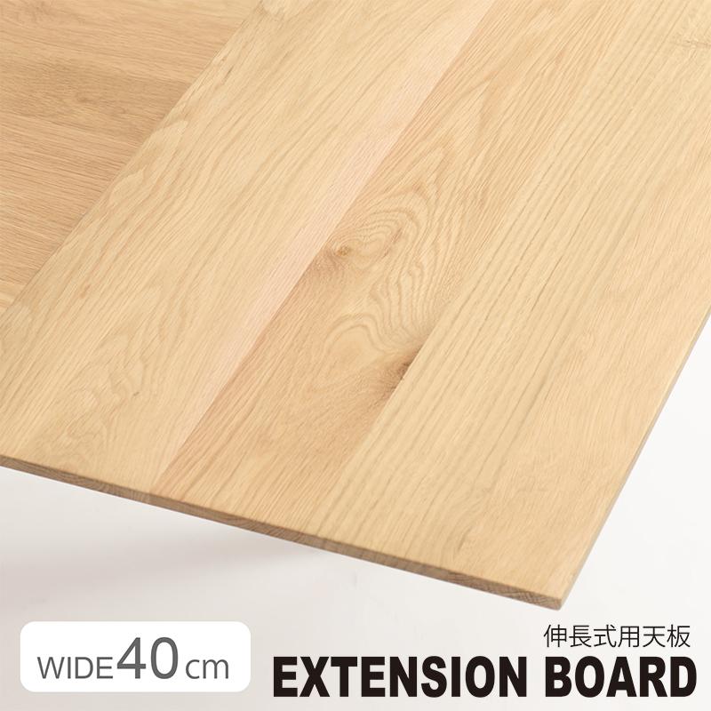 ダイニングテーブル 食卓テーブル 伸長式 エクステンション 天板 幅40cm オーク 無垢 木製 モダン 北欧 ナチュラル 和風 民泊 送料無料 L2TX40NA