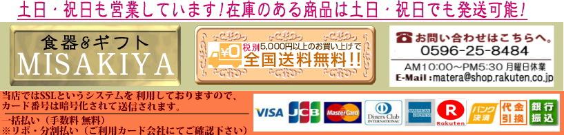 食器&ギフト MISAKIYA:土日・祝日も営業!伊勢神宮近郊で営んでいる食器とギフトのお店