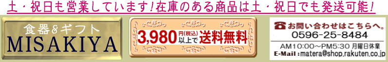 食器&ギフト MISAKIYA:伊勢神宮近郊で営んでいる食器とギフトのお店