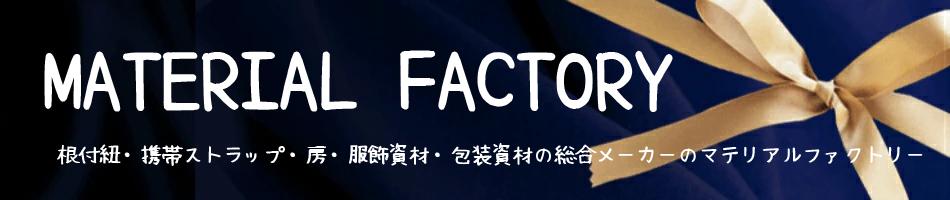 MATERIAL FACTORY:根付・ストラップ・房・服飾資材・包装資材の総合メーカーです。