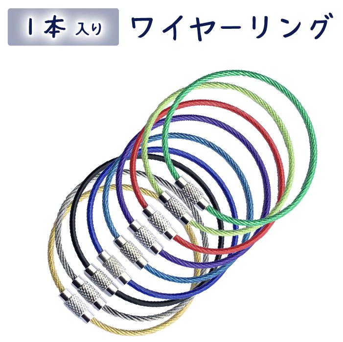 ワイヤーリング 気質アップ ワイヤーキーホルダー 1本 全品最安値に挑戦 ハンドメイド