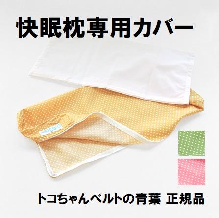 快眠枕専用替えカバー 肩こり解消 安眠 クーポン獲得可 正規品 快眠枕専用カバー 2020新作 Lサイズ とこちゃんベルトの正規品 青葉 M便 イエロー 1 2 人気上昇中