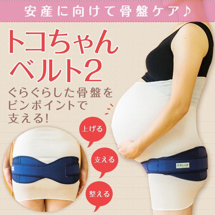 2 ベルト トコ ちゃん 妊娠中~産後の味方、トコちゃんベルトの効果と着け方!寝るときはどうする?