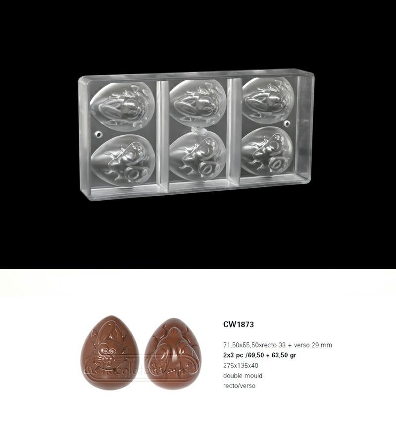 【30%OFF】【チョコレートワールド】CW1873 71,50x55,50x33mm 6P