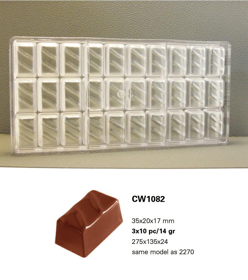 【30%OFF】【チョコレートワールド】CW1082 35x20x17MM 30P スモールブロック
