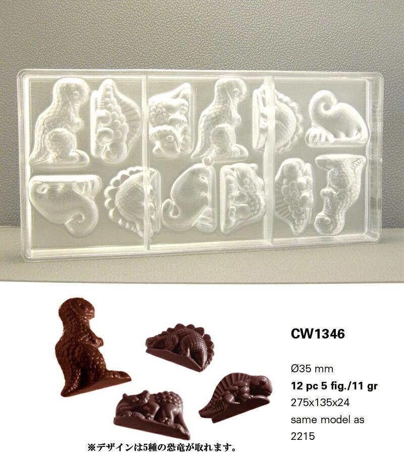 【30%OFF】【チョコレートワールド】CW1346 φ35MM 12P 恐竜