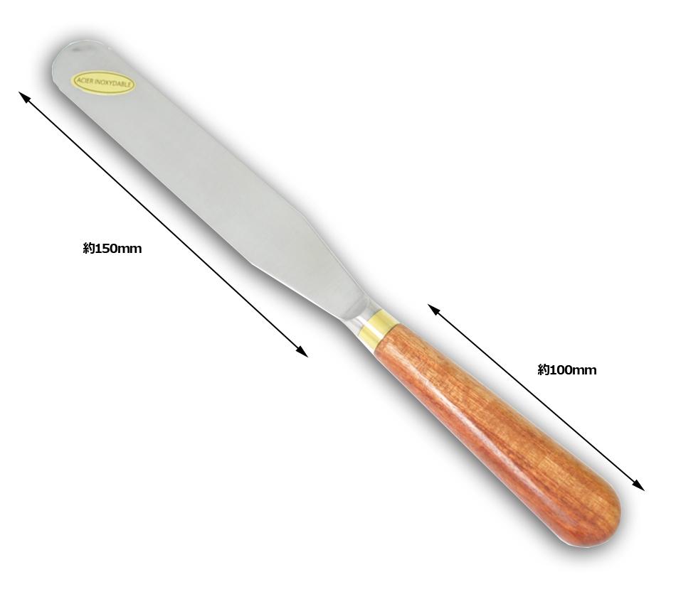 【30%OFF】パレットナイフ(ローズウッド柄・ステンレス製) 150mm