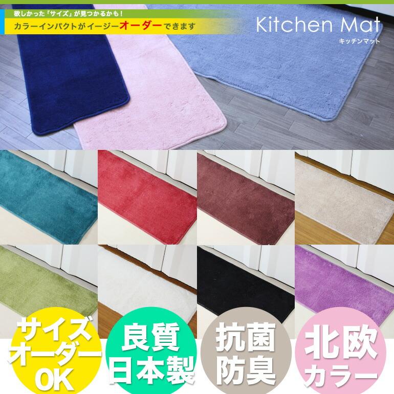 キッチンマット (60x260cm) イージーオーダー・カラーインパクト 北欧カラー10色から選べる / 丸洗いOK 高品質 日本製 抗菌ふかふかキッチンマット 滑り止め / イージーオーダーキッチンマット 北欧カラー10色から選べる・カラーインパクト