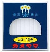 (送料無料)(まとめ買い・ケース販売)カメヤマ 大ローソク 1号 5 40本入(60個セット)/ カメヤマ