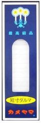 (送料無料)(まとめ買い・ケース販売)カメヤマ 小ローソク 短寸ダルマ 200g(60個セット)/ カメヤマ