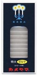 (送料無料)(まとめ買い・ケース販売)カメヤマ ローソク 小10 特大ダルマ(60個セット)/ カメヤマ