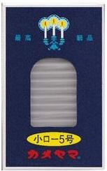 (送料無料)(まとめ買い・ケース販売)カメヤマ ローソク 小5(120個セット)/ カメヤマ