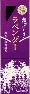 (送料無料)(まとめ買い・ケース販売)カメヤマ 花げしき ラベンダー 有煙香(72個セット)/ カメヤマ