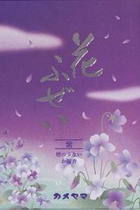 ☆煙の少ないお線香 白檀を基調にやさしい花の香り ☆ 花ふぜい 買い物 紫 徳用大型 お得クーポン発行中 カメヤマ 煙少香