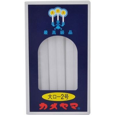 (送料無料)(まとめ買い・ケース販売)カメヤマローソク 大ロ-2号(30本入)(60個セット)/ カメヤマ