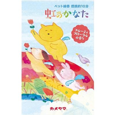 (送料無料)(まとめ買い・ケース販売)カメヤマ ペット線香 虹のかなた フルーティフローラルの香り(30g)(48個セット)/ カメヤマ