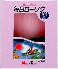 (送料無料)(まとめ買い・ケース販売)毎日ローソク 蓮花 M ピンク 台付(1箱)(30個セット)/ 日本香堂