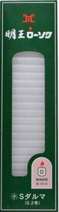 (送料無料)(まとめ買い・ケース販売)マルエス 明王ローソク 小 Sダルマ 225g (約126本)(60個セット)/ マルエス