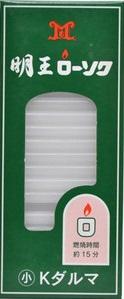 (送料無料)(まとめ買い・ケース販売)マルエス 明王ローソク 小 Kダルマ 90g(約80本入)(90個セット)/ マルエス