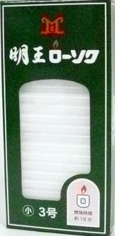 (送料無料)(まとめ買い・ケース販売)マルエス 明王ローソク 小 3号 約65本入(90個セット)/ マルエス