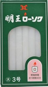 (送料無料)(まとめ買い・ケース販売)マルエス 明王ローソク 大 3号 225g(20本入)(60個セット)/ マルエス