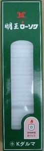 (送料無料)(まとめ買い・ケース販売)マルエス 明王ローソク Kダルマ 約200本入(60個セット)/ マルエス