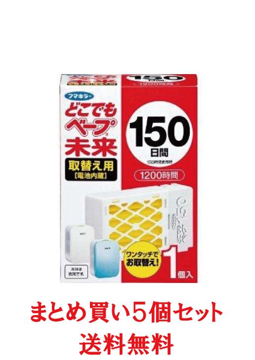 ☆ 電池式蚊取り どこでもベープ未来 150日 取替え用 まとめ買い 5個セット 150日取替え用 送料無料 1個入 フマキラー 新品 激安価格と即納で通信販売