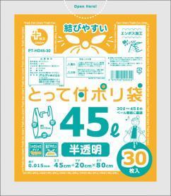 (送料無料)(まとめ買い・ケース販売)プラスプラス HD取って付きポリ袋 45L 半透明 30枚入(30個セット)/ オルディ
