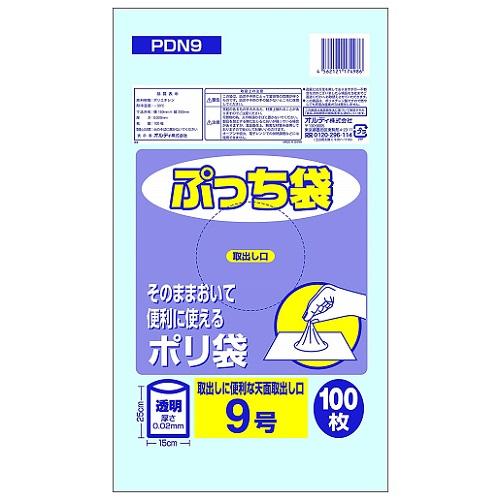 (送料無料)(まとめ買い・ケース販売)ぷっち袋 9号 100枚(140個セット)/ オルディ