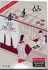 (送料無料)(まとめ買い・ケース販売)新仙年香 ミニ寸 C208(160個セット)/ 孔官堂