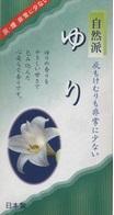 (送料無料)(まとめ買い・ケース販売)自然派ゆり バラ詰(50個セット)/ 孔官堂