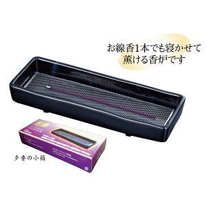 ★☆灰がいらなくて便利★☆ 夕香 黒/ ナカムラ商事