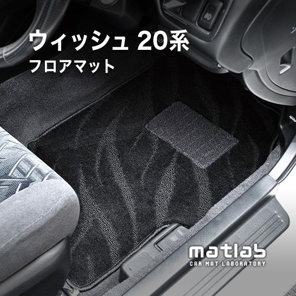 【送料無料】ウィッシュ20系 フロアマット(フロントのみ〈運転席・助手席〉)ウィッシュ20系 フロアマット|マットラボ フロアマット|フロアーマット カーマット (FATタイプ)