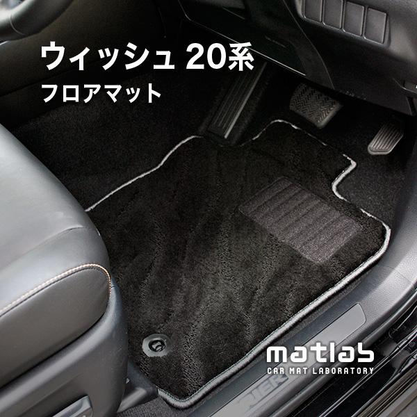 ウィッシュ20系(フロアマット)トヨタ ウィッシュ20系 wish20 フロアマット|マットラボ フロアマット|フロアーマット カーマット(FATタイプ)