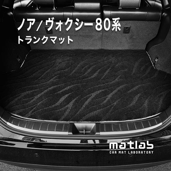 トヨタ ヴォクシー80系 ・ノア80系 トランクマット(ラゲッジマット) 7人/8人 H26年1月~ (FATタイプ)
