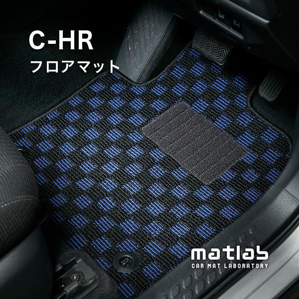 C-HR用フロアマット(ベーシックタイプ)