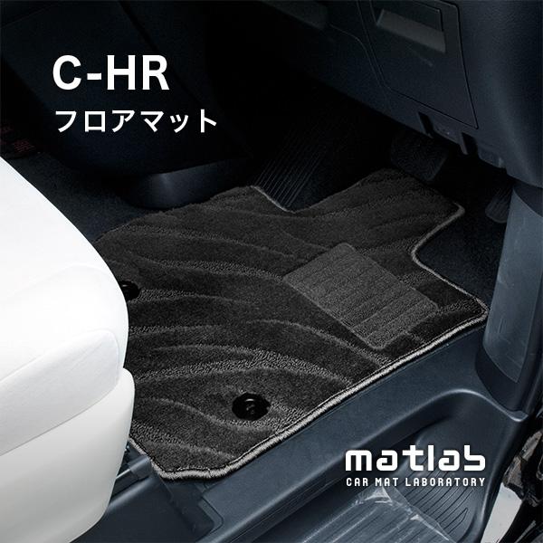 C-HR用フロアマット(FATタイプ)